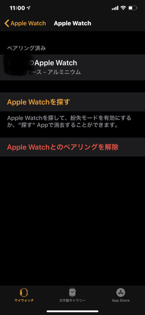 WatchとiPhoneのペアリングの解除