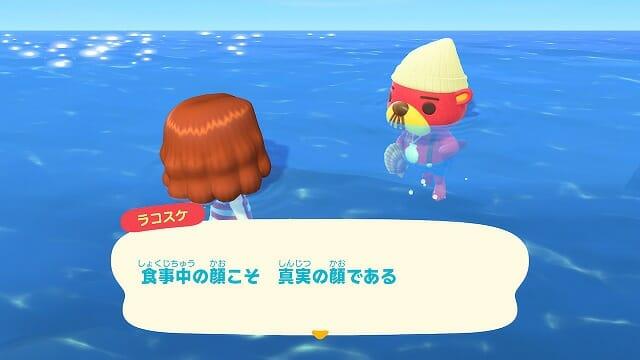 あつまれどうぶつの森プレイ日記-2020/11/09-