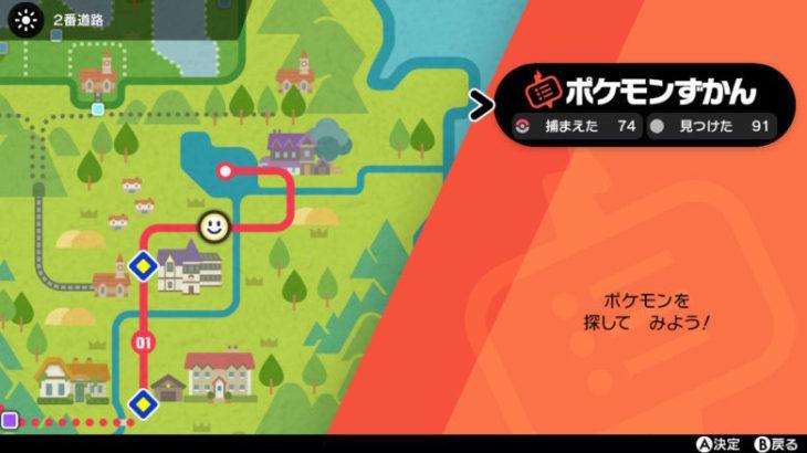 【ポケモン剣盾】盾メイン進行中:3個目のバッジ獲得まで『プレイ日記#4』