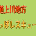 北海道上川地方しっぽレスキュー隊