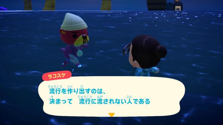 2020/10/08 かりん島日記