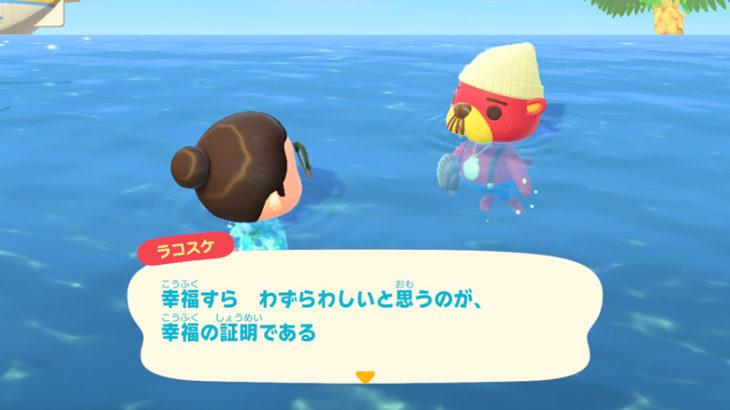 2020/10/14 かりん島日記-あつ森プレイ日記-